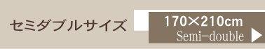 セミダブル 羽毛布団 日本製