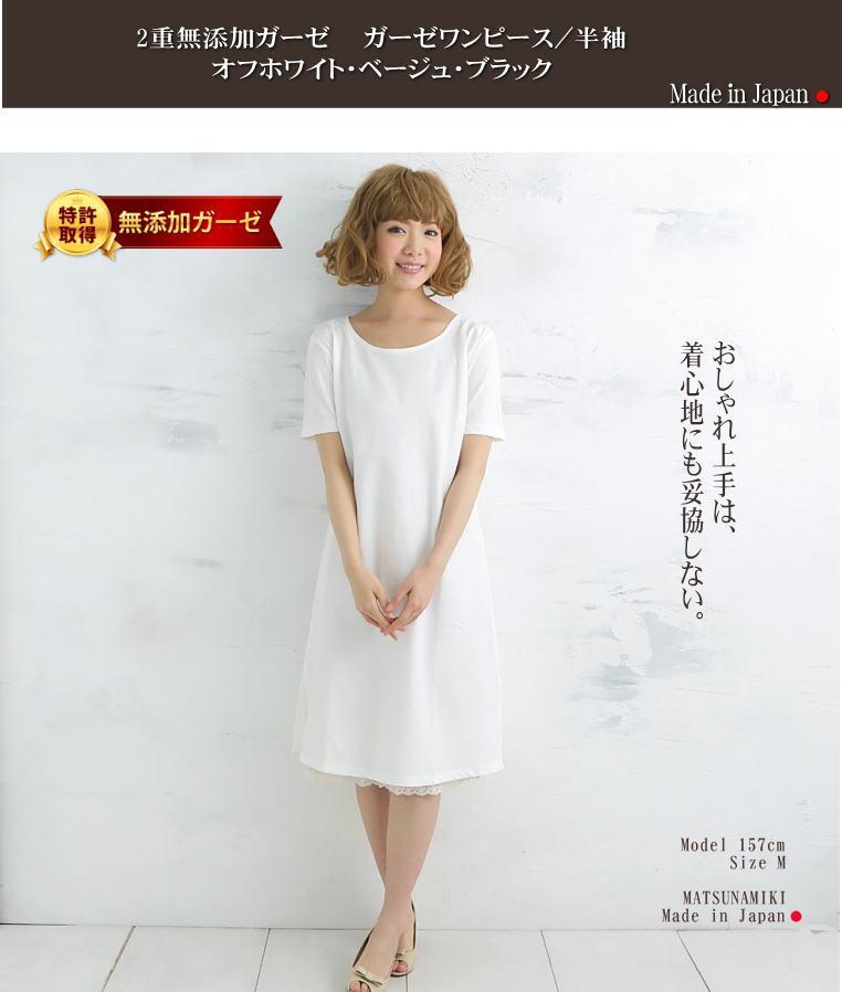 オフホワイト 松並木の無添加 ガーゼ ワンピース 半袖 Additive-free gauze dress short-sleeved