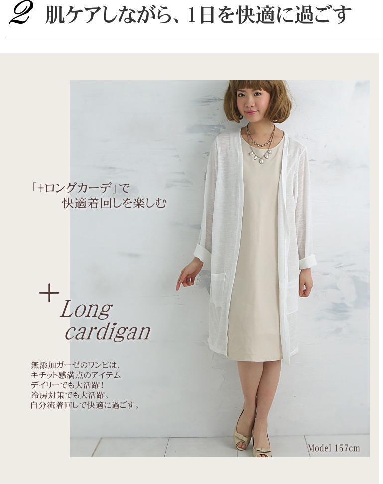 敏感肌にもやさしい、本物のガーゼの袖なしワンピース 日本製