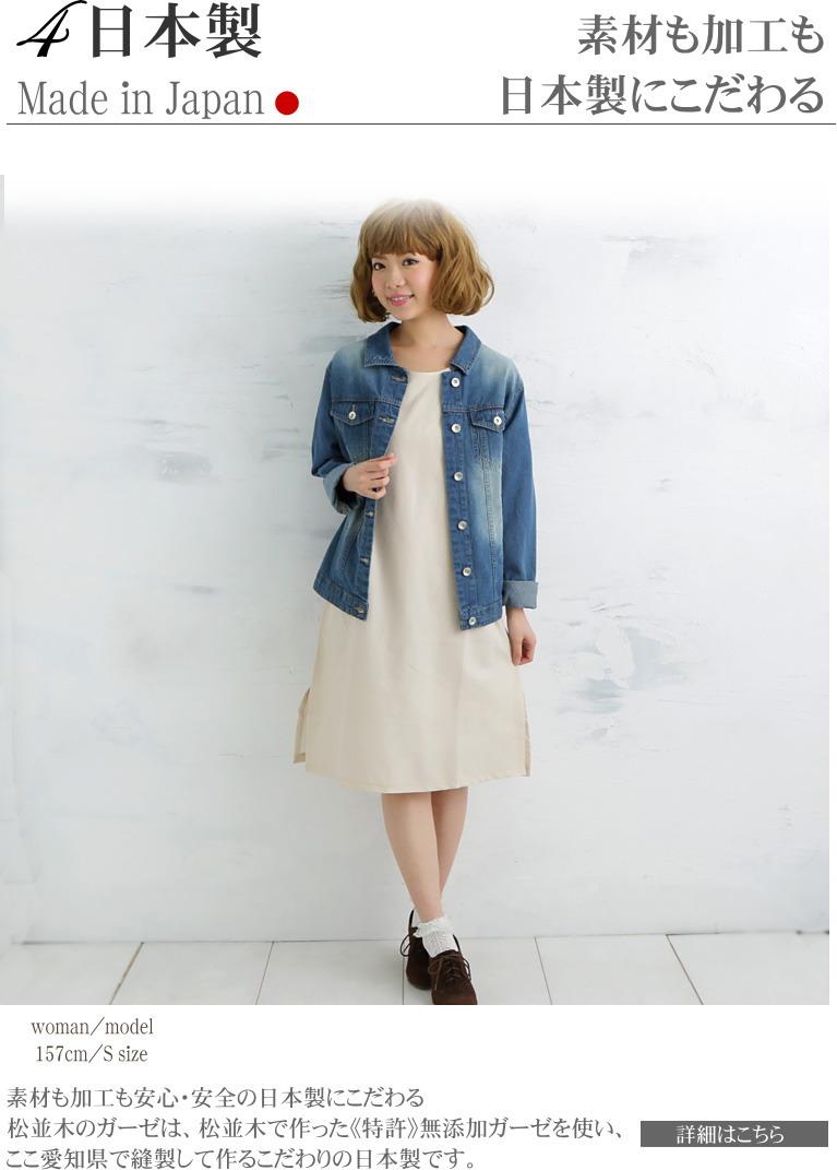日本製 ガーゼの袖なしワンピース