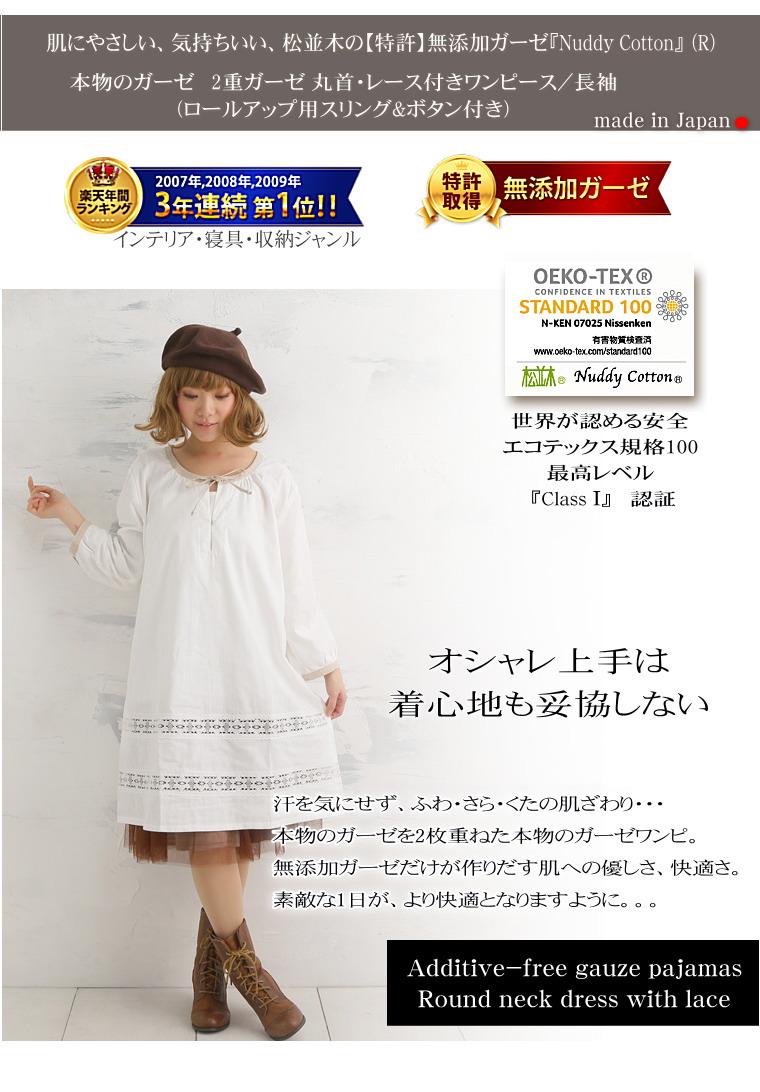 【特許】無添加ガーゼ/無添加ガーゼのワンピ 長袖 敏感肌にもやさしい綿100% かわいいワンピース長袖