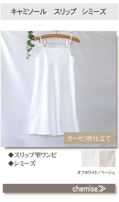 松並木の肌ケア スリップ シミーズ ロングキャミ Cotton slip Cotton chemise