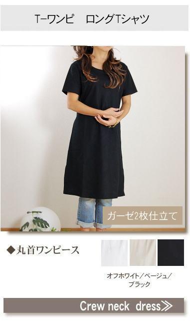 松並木の無添加 コットン ガーゼ 綿100% ワンピース 半袖・丸首 Crew neck short-sleeved cotton dress