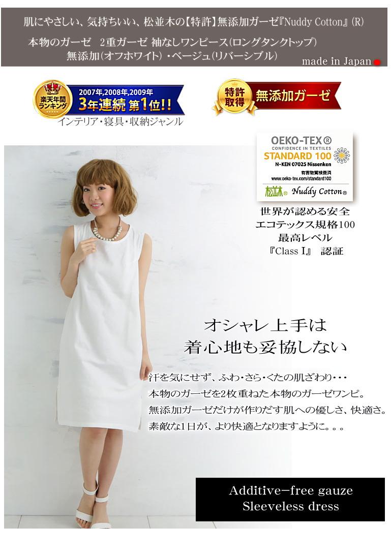 【特許】無添加ガーゼ/無添加ガーゼの袖なしワンピース 楽天1位 敏感肌にもやさしい綿100%・袖なしワンピース