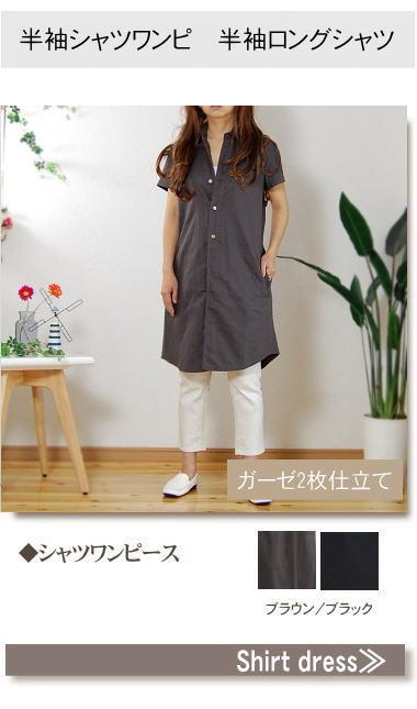 松並木の半袖ワンピース シャツワンピ ロングシャツワンピ Cotton short-sleeved shirt dress