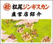 松尾ジンギスカン公式ブランドサイト
