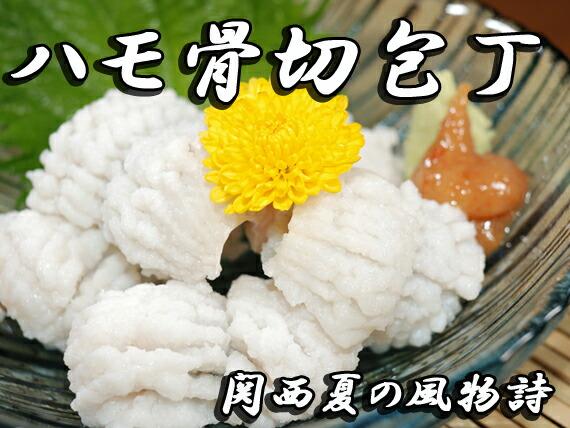 鱧(ハモ)骨切包丁
