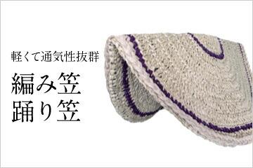 編み笠  踊り笠