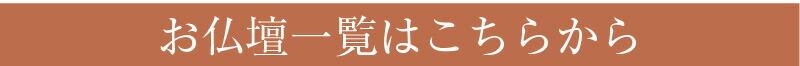 仏壇購入ガイド