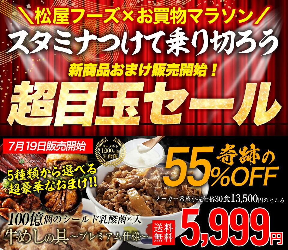 楽天 牛めし 松屋 5,999円 55%OFF