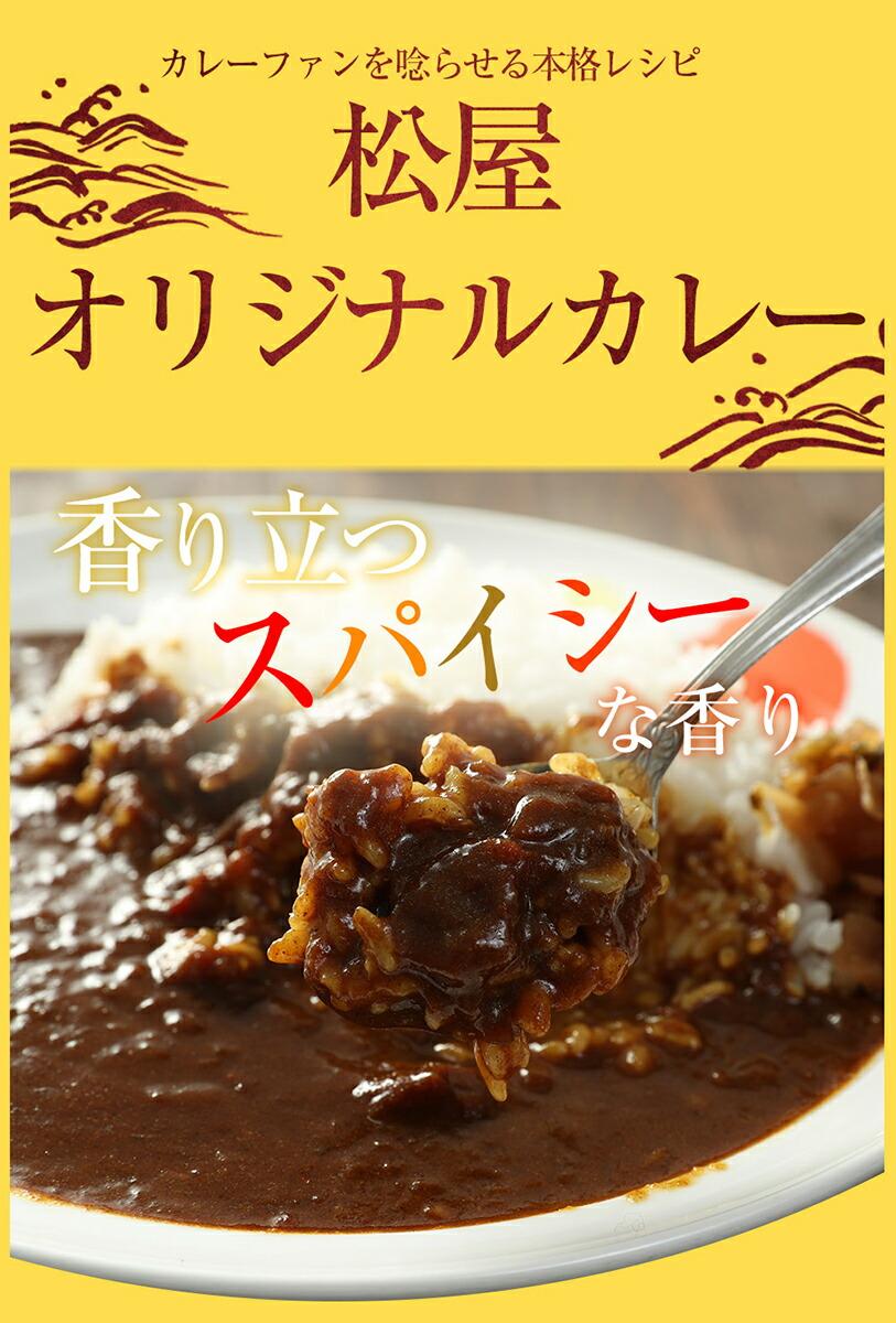 松屋 オリジナル カレー
