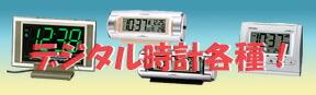 デジタル時計・デジタルクロック