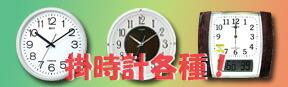 掛時計・掛け時計