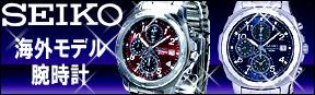 セイコー海外モデル腕時計