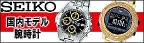 セイコー国内腕時計