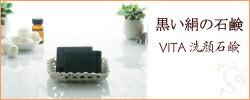 黒い絹の石鹸 VITA洗顔石鹸