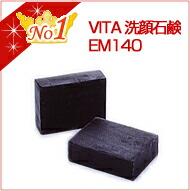VITA洗顔石鹸EM140