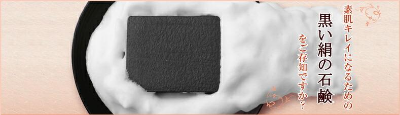 素肌キレイになるための黒い絹の石鹸をご存知ですか?