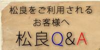 松良Q&A