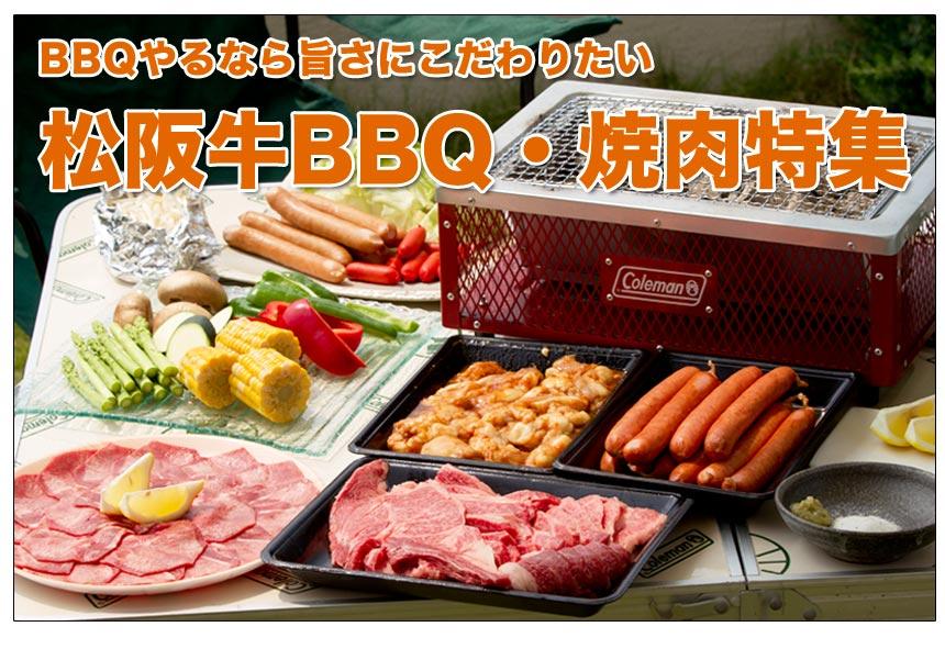 焼肉 BBQ