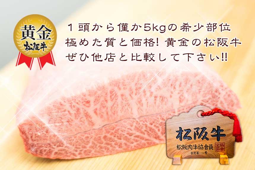 松阪牛ミスジ