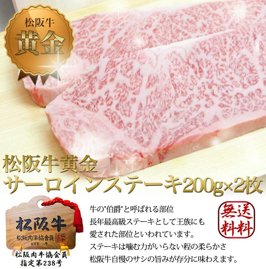 松阪牛 サーロインステーキ タイトル