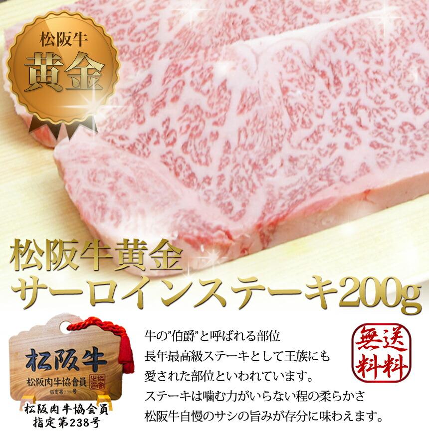 松阪牛 黄金のサーロインステーキ タイトル