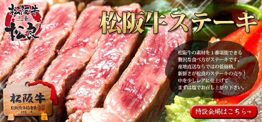 松阪牛の柔らかさ濃厚な味にかぶりつき!ステーキ特集