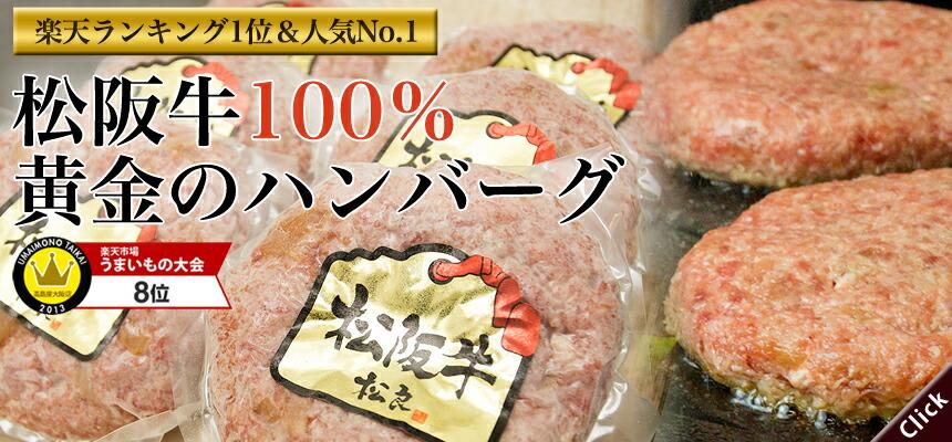 1番人気楽天ランキングNo.1の松阪牛100%ハンバーグ!