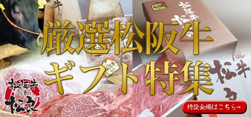 贈り物に誰もが喜ぶ松阪牛を◆プレゼント・内祝・お祝いに