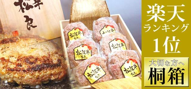 ハンバーグ 松阪牛