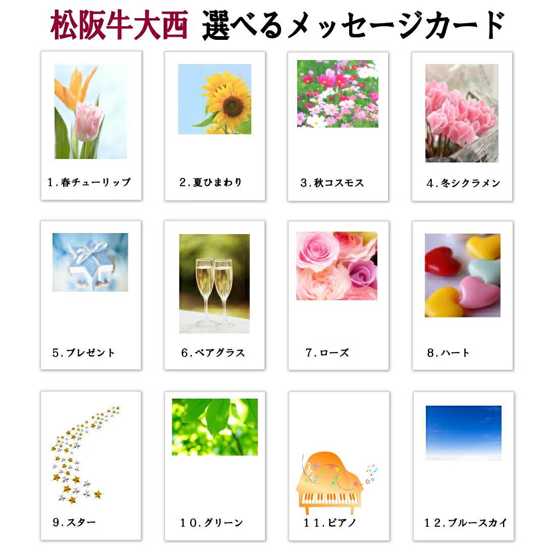 ご希望のカードデザインをご指定下さい。