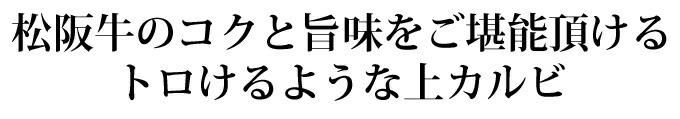 松阪牛のコクと旨味をご堪能いただけるトロけるような上カルビ