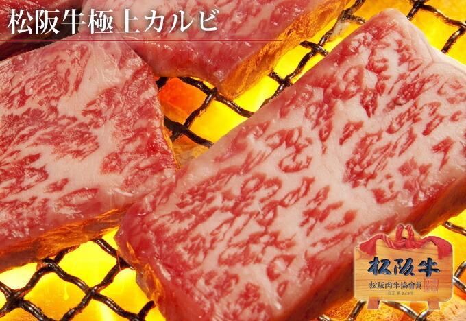 松阪牛上カルビ調理イメージ