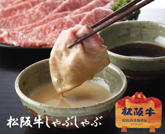 松阪牛しゃぶしゃぶ
