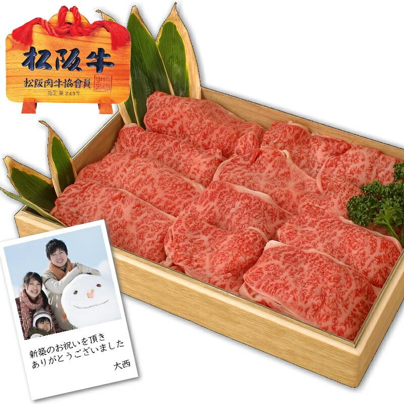 特上松阪牛選べるセット