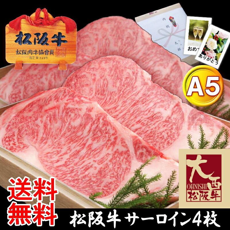 和牛の女王・松阪牛の中でも極上のサーロインステーキ