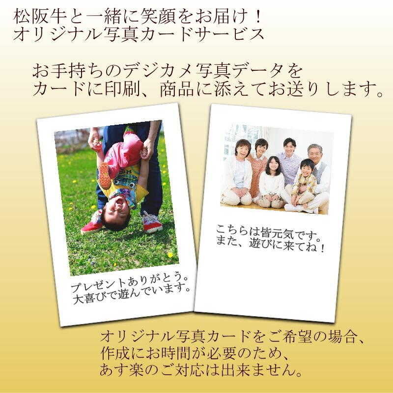 お手持ちのデジカメ写真を印刷してオリジナルカードをお作りするサービスもございます。