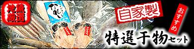 特選干物・西京漬けセット