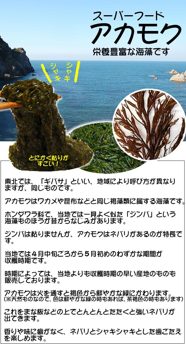 アカモクはホンダワラ科の海藻で、春先の2〜3週間ほどしかとれません。火を通すと褐色から鮮やかな緑にかわります。これをまな板などの上でとんとんとたたくとネバリが出てきます。 香りや味に癖がなく、ネバリとシャキシャキとした歯ごたえを楽しめます。