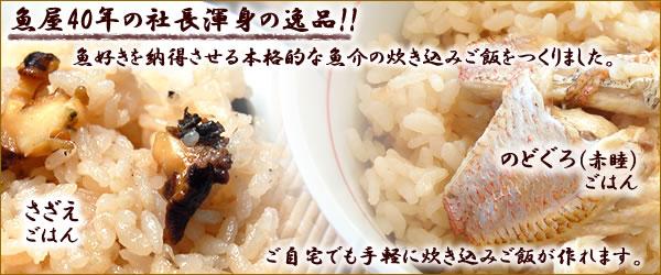 魚屋40年の社長渾身の逸品!!山陰日本海の旨味がしみわたる「のどぐろご飯の素」「さざえ飯の素」