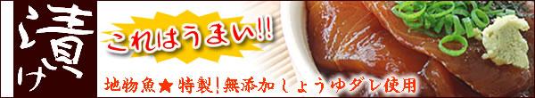 手間いらずで美味い!さかな屋自家製!浜坂産魚介の『漬け』