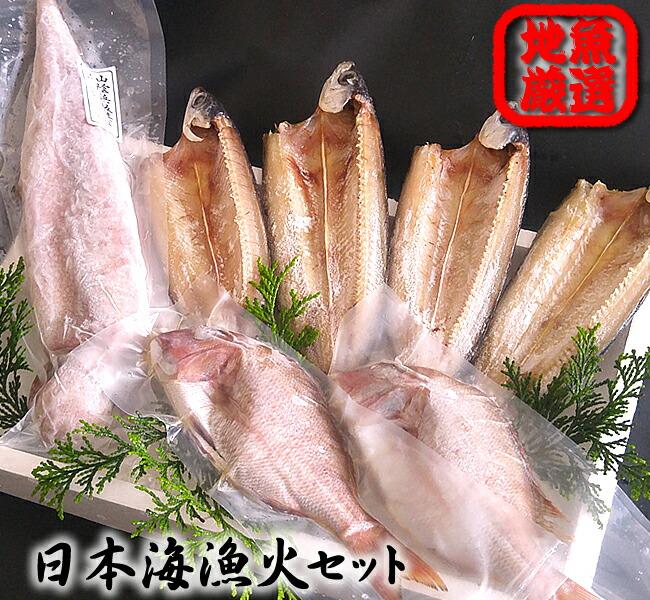 浜坂産の魚を開きにしました