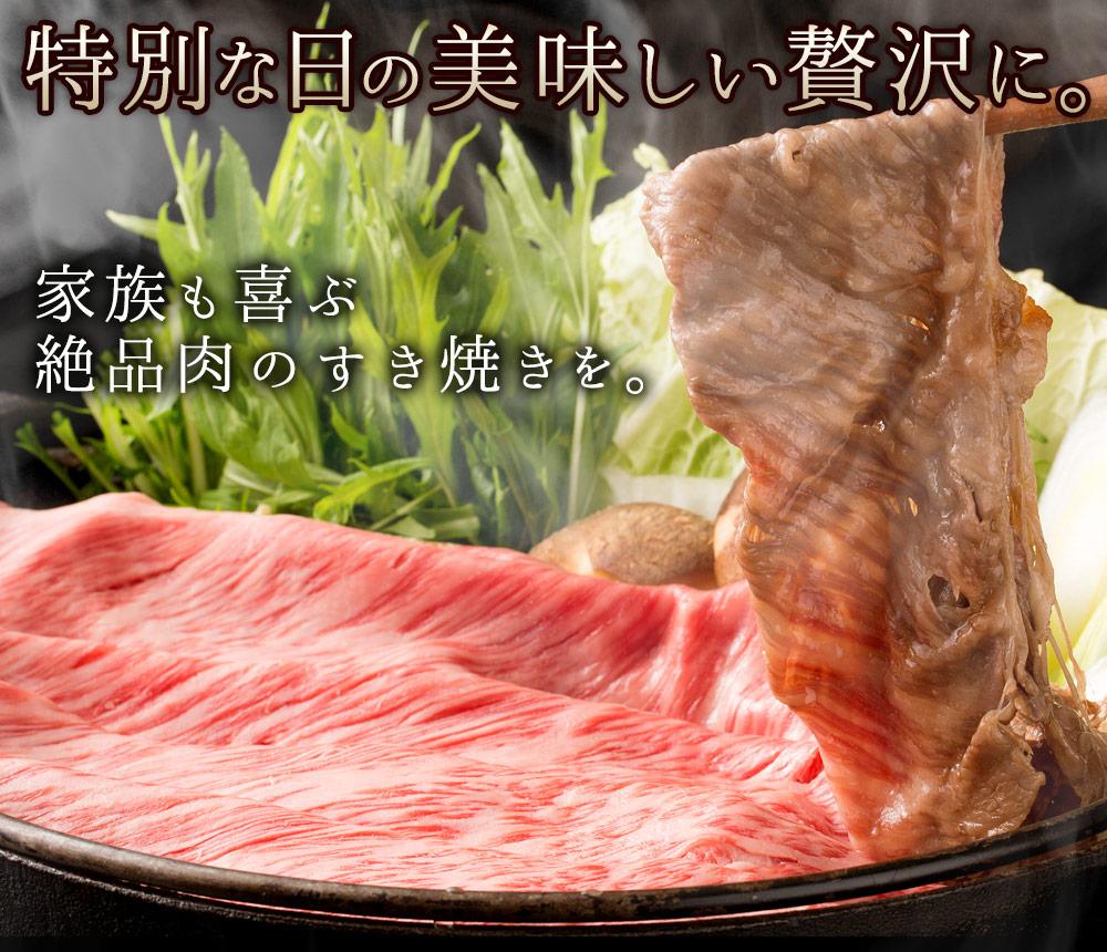 宮崎牛 牛肉 和牛 国産牛 すき焼き用
