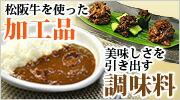 松阪牛を使った加工品&美味しさを引き出す調味料