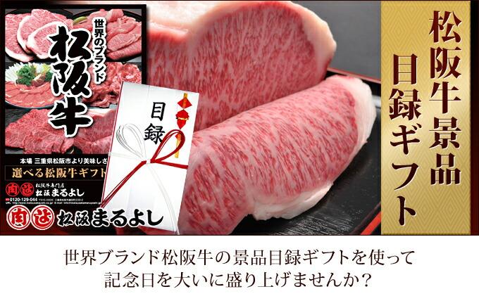 松阪牛専門店 松阪まるよしの松阪牛景品目録ギフト