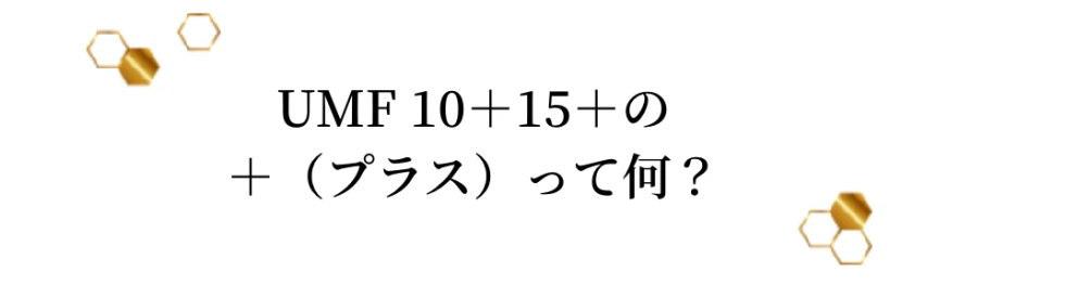 マヌカハニーUMFのど飴