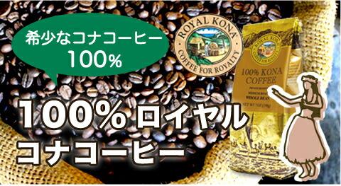 100% ロイヤルコナコーヒー