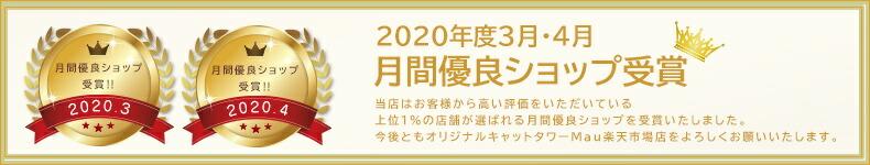 202003月間優良ショップ