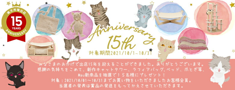 15周年イベント